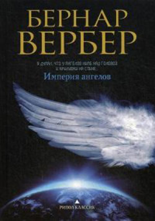 Вербер(в черном).Империя ангелов Вербер Б.