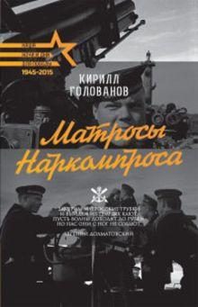 Голованов К. - Для Победы.Матросы Наркомпроса обложка книги
