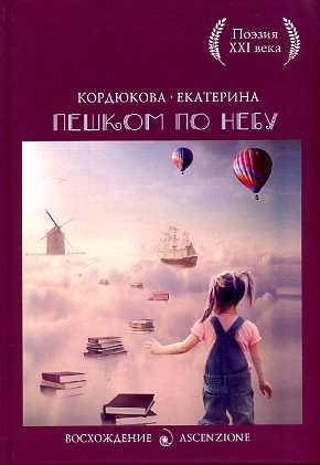 С-П.Пешком по небу Кордюкова Е.