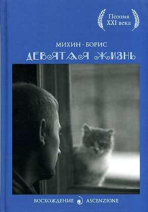 С-П.Девятая жизнь Михин Б.Б.
