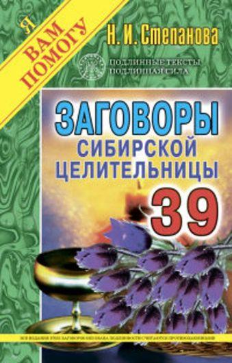 ЯВП(тв).Заговоры сибирск.целительницы-39 Степанова Н.