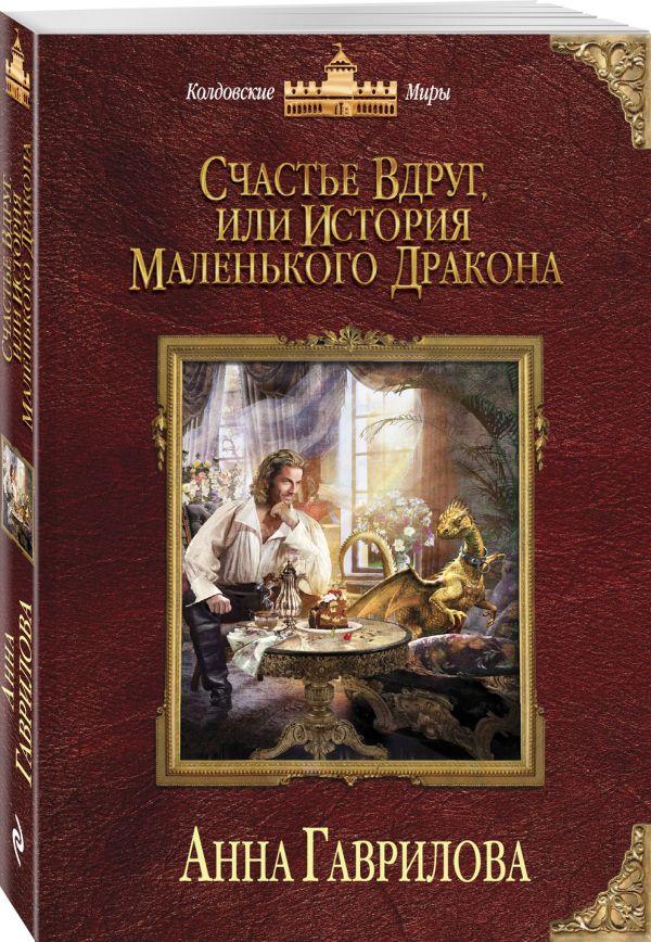 Счастье вдруг, или История маленького дракона Гаврилова А.С.