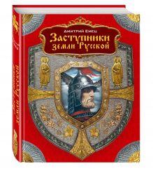 Емец Д.А. - Заступники земли русской обложка книги
