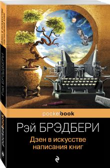 Брэдбери Р. - Дзен в искусстве написания книг обложка книги