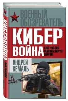 Кемаль А. - Кибервойна. Как Россия манипулирует миром обложка книги