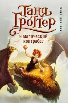Таня Гроттер и магический контрабас (#1)