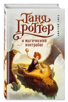Емец Д.А. - Таня Гроттер и магический контрабас обложка книги