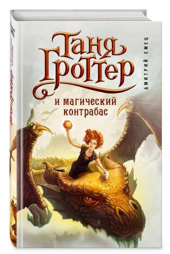 Таня Гроттер и магический контрабас Емец Д.А.