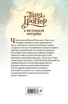 Обложка сзади Таня Гроттер и магический контрабас (#1) Дмитрий Емец