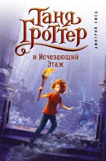Обложка Таня Гроттер и Исчезающий Этаж (#2) Дмитрий Емец