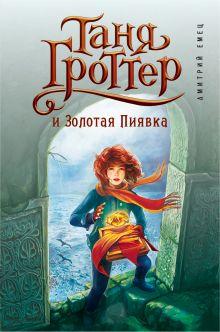 Таня Гроттер и Золотая Пиявка (#3)