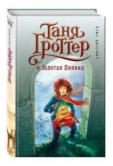 Емец Д.А. - Таня Гроттер и Золотая Пиявка обложка книги
