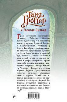 Обложка сзади Таня Гроттер и Золотая Пиявка (#3) Дмитрий Емец