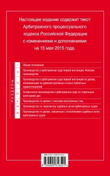Обложка сзади Арбитражный процессуальный кодекс Российской Федерации : текст с изм. и доп. на 15 мая 2015 г.