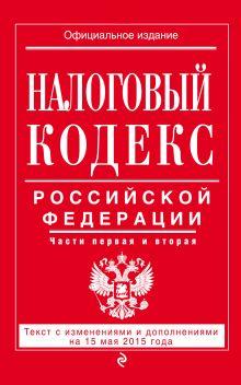- Налоговый кодекс Российской Федерации. Части первая и вторая : текст с изм. и доп. на 15 мая 2015 г. обложка книги