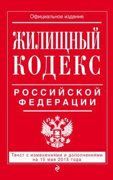 - Жилищный кодекс Российской Федерации : текст с изм. и доп. на 15 мая 2015 г. обложка книги
