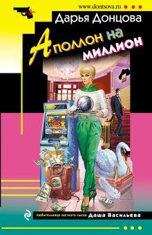 Обложка Аполлон на миллион Дарья Донцова