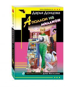 Донцова Д.А. - Аполлон на миллион обложка книги