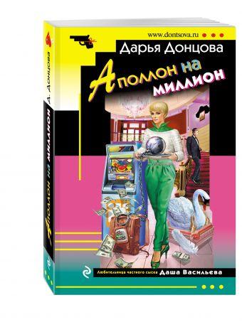 Аполлон на миллион Донцова Д.А.