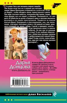 Обложка сзади Аполлон на миллион Дарья Донцова