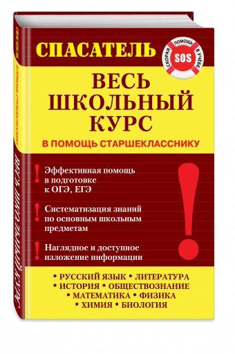 Весь школьный курс Белецкая Т.А., Дедурин Г.Г., Джамеев В.Ю.