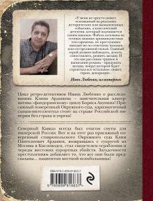 Обложка сзади Убийство на водах Иван Любенко