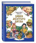 Орден Желтого Дятла (ил. А. Воробьева)