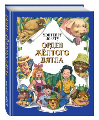 Орден Желтого Дятла (ил. А. Воробьева) Лобату М.