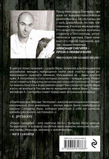 Обложка сзади Вера Александр Снегирёв