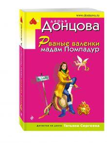 Донцова Д.А. - Рваные валенки мадам Помпадур обложка книги