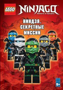 - Ниндзя. Секретные миссии обложка книги