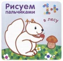 Бурмистрова Л., Мороз В. - Рисуем пальчиками. В лесу обложка книги