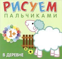 Бурмистрова Л., Мороз В. - Рисуем пальчиками. В деревне обложка книги