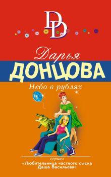 Обложка Небо в рублях Дарья Донцова