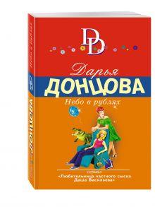 Донцова Д.А. - Небо в рублях обложка книги