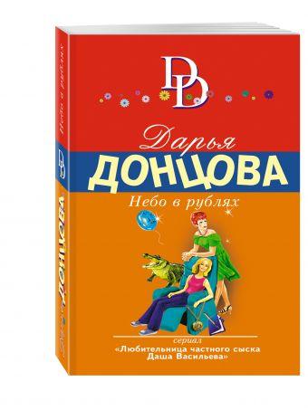 Небо в рублях Донцова Д.А.