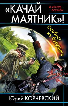 Обложка «Качай маятник»! Особист из будущего Юрий Корчевский