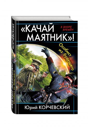 «Качай маятник»! Особист из будущего Корчевский Ю.Г.