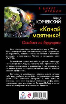 Обложка сзади «Качай маятник»! Особист из будущего Юрий Корчевский