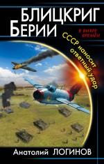 Блицкриг Берии. СССР наносит ответный удар