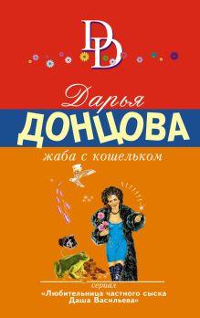 Обложка Жаба с кошельком Дарья Донцова