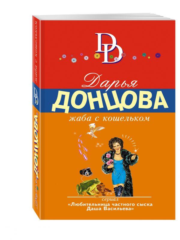 Жаба с кошельком Донцова Д.А.