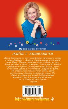 Обложка сзади Жаба с кошельком Дарья Донцова