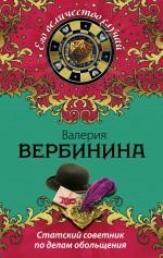 Статский советник по делам обольщения обложка книги