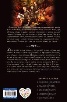 Обложка сзади Медная перчатка (#2) Холли Блэк, Кассандра Клэр