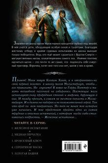 Обложка сзади Железное испытание (#1) Холли Блэк, Кассандра Клэр