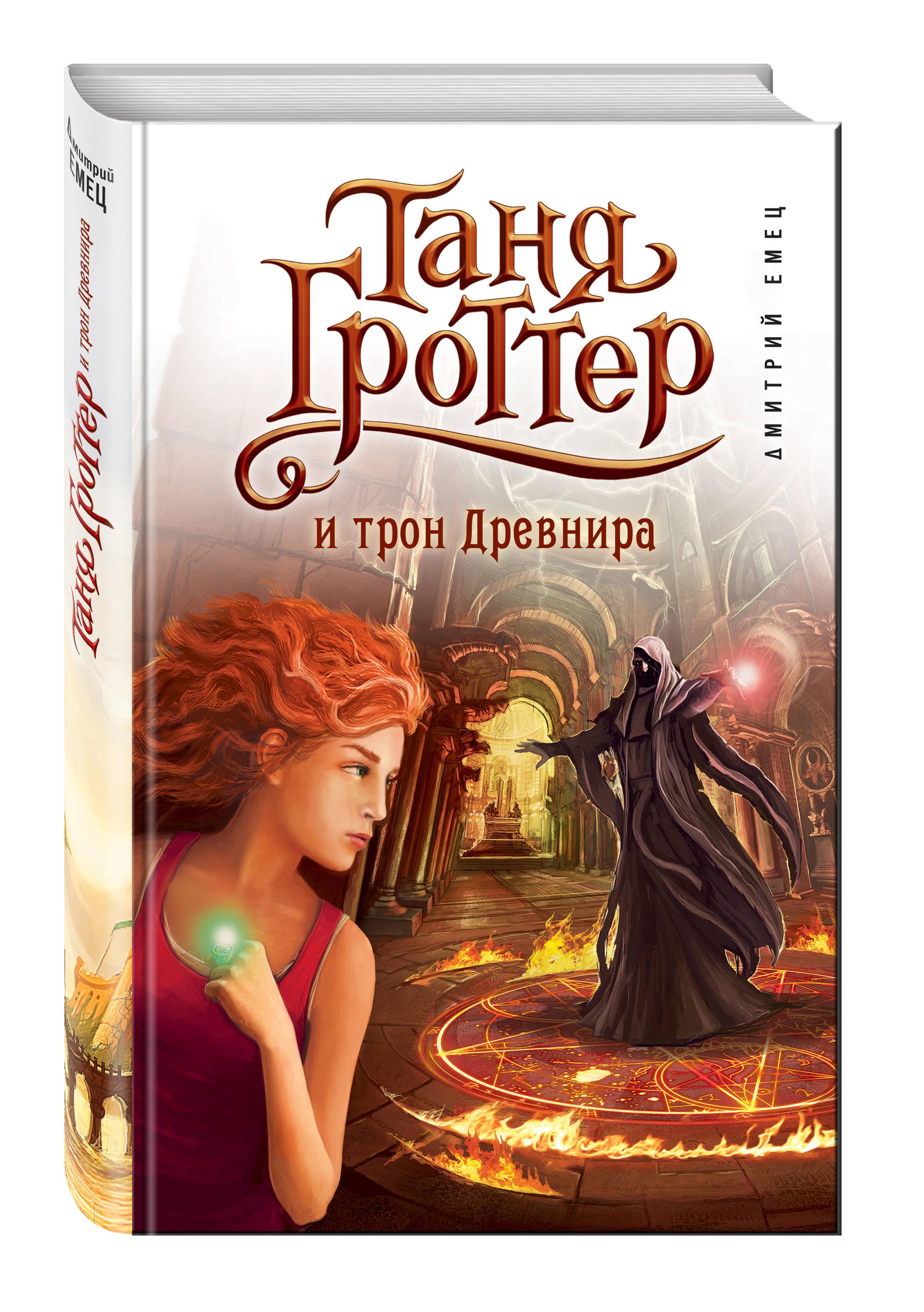 Емец Д.А. Таня Гроттер и трон Древнира
