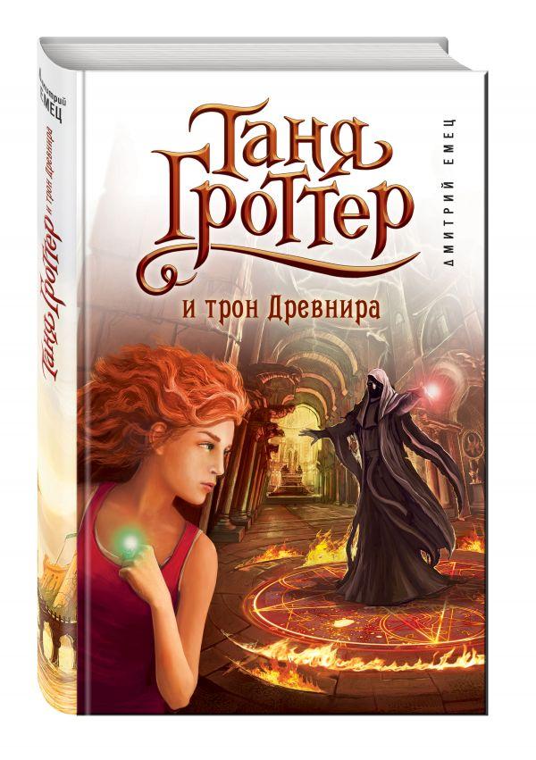 Таня Гроттер и трон Древнира Емец Д.А.