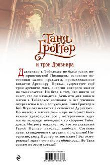 Обложка сзади Таня Гроттер и трон Древнира (#4) Дмитрий Емец