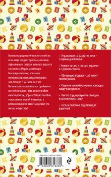 Обложка сзади Методика раннего развития Марии Монтессори. От 6 месяцев до 6 лет Дмитриева В.Г.